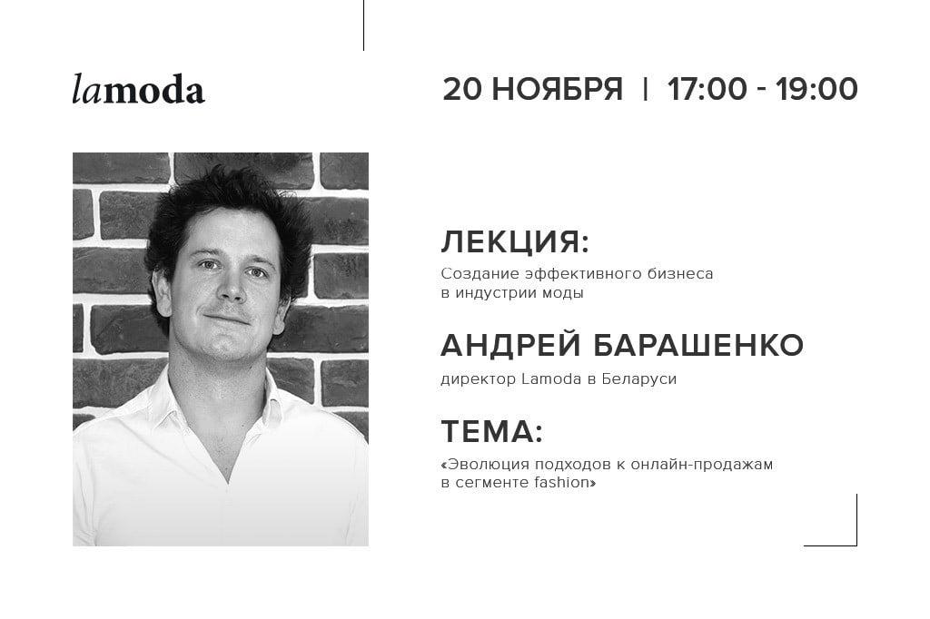 Андрей Барашенко_ Lamoda в Беларуси