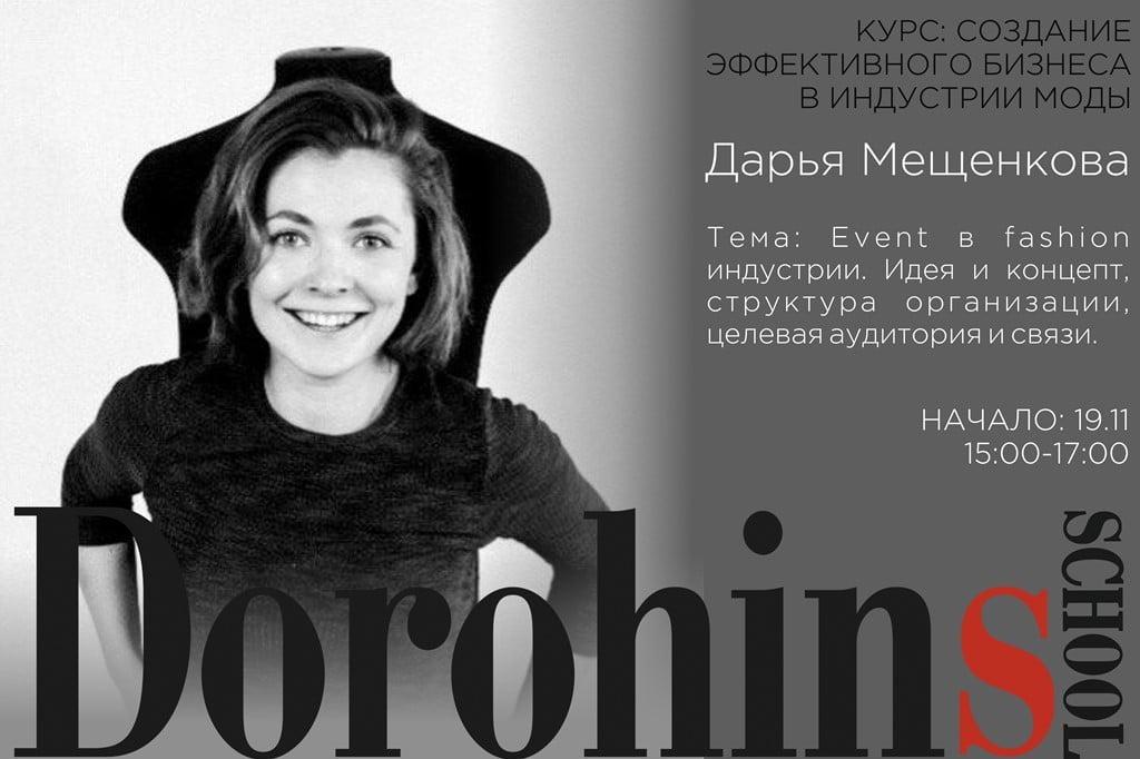 Дарья Мещенкова_Event в fashion индустрии_