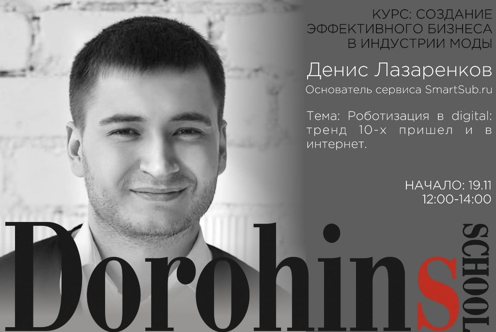 Денис Лазаренков_SmartSub.ru_Роботизация в digital_тренд 10-х пришел и в интернет