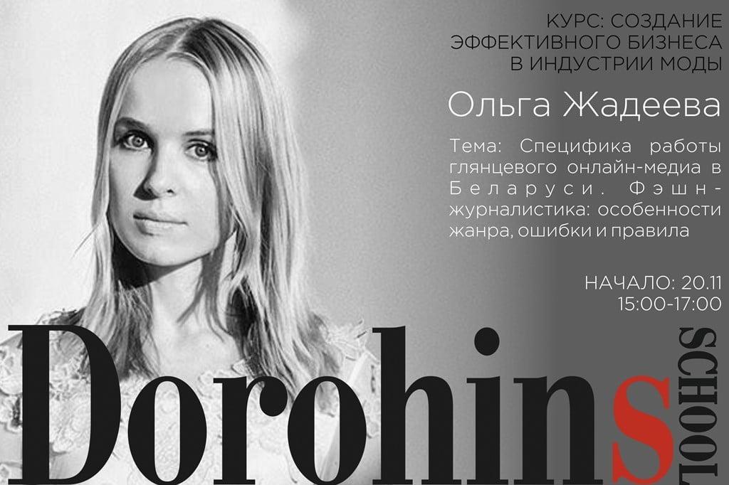 Ольга Жадеева_журналистика бгу_фэшн журналистика_лекции по журналистике_PRET-A-PORTAL.BY