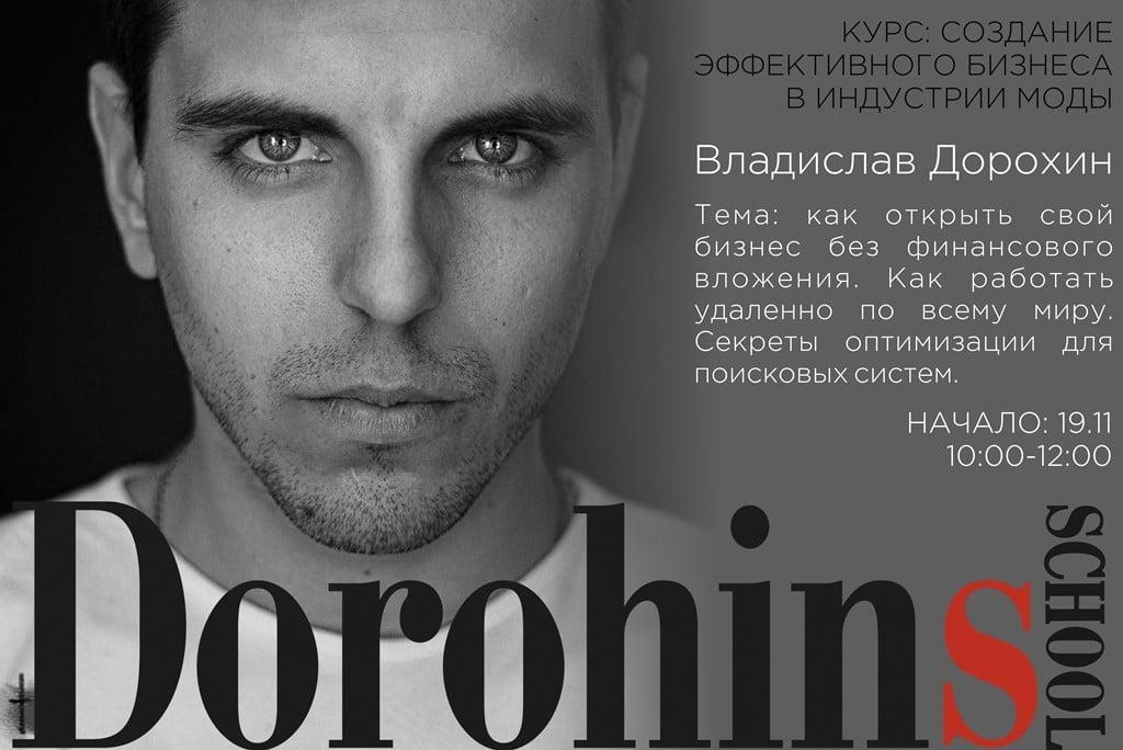 Влад Дорохин_дорохинс скул_лекции в минске_дорохинс журнал_лекции по моде в минске