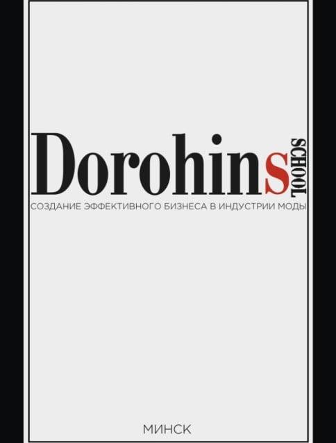 дорохинс скул_dorohins.com_дорохинс лекции_дорохинс минск_программа лекций (4)