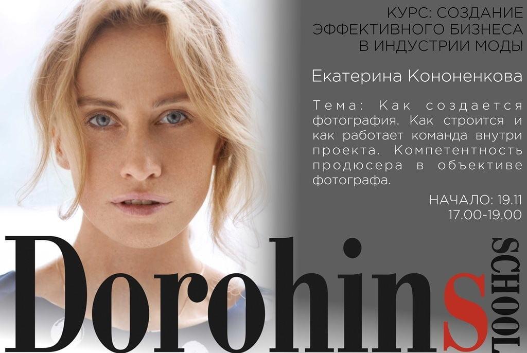 кононенкова_kkfshn_Kati Lee_продюсер в  минске_видео минск_организация  съемок минск