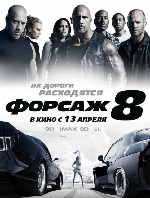 Форсаж 8_постер фильма