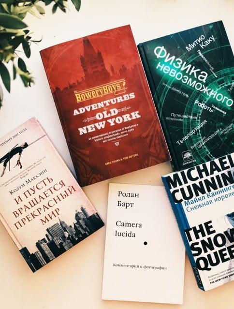 Книжный обзор_Колум Маккэнн И пусть вращается прекрасный мир_Майкл Каннингем Снежная королева