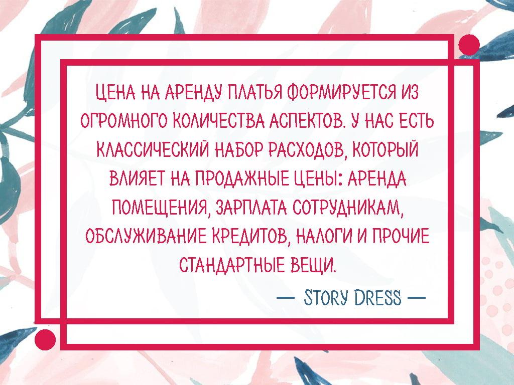аренда платьев_аренда платьев в москве_story dress_аренда платьев для фотосессий_платья напрокат москва