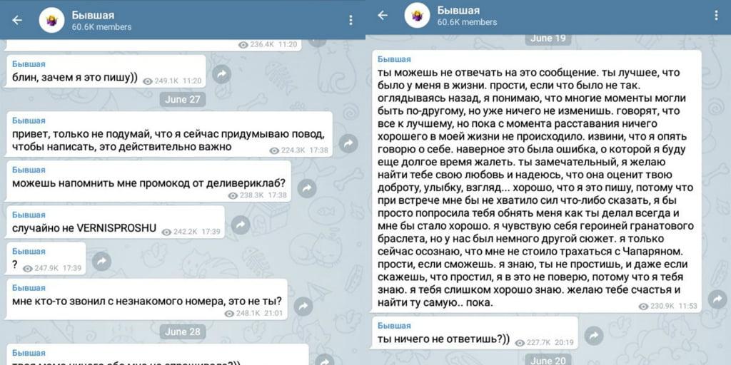 телеграм канал бывшая_канал телеграм
