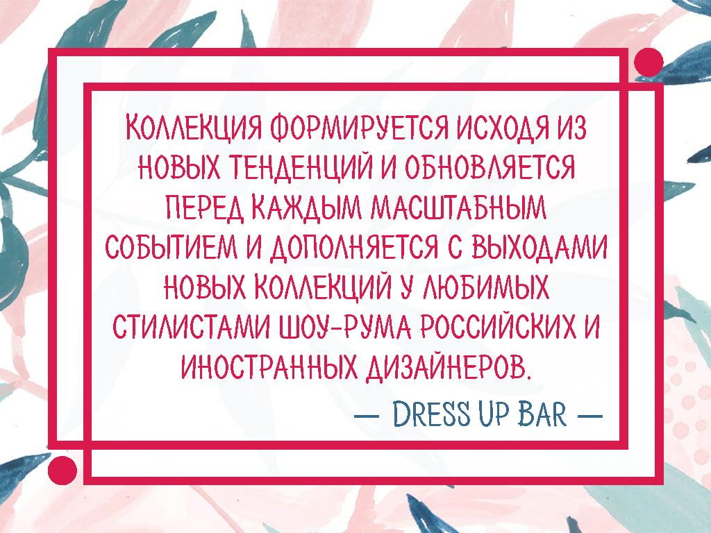 вечерние платья напрокат_dress up bar_платья напрокат москва_цена платья напрокат