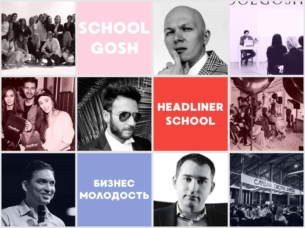 Лекции в Москве_Бизнес Молодость_Headliner_SCHOOL GOSH