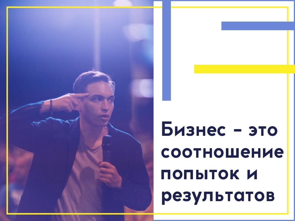 Бизнес Молодость_Headliner