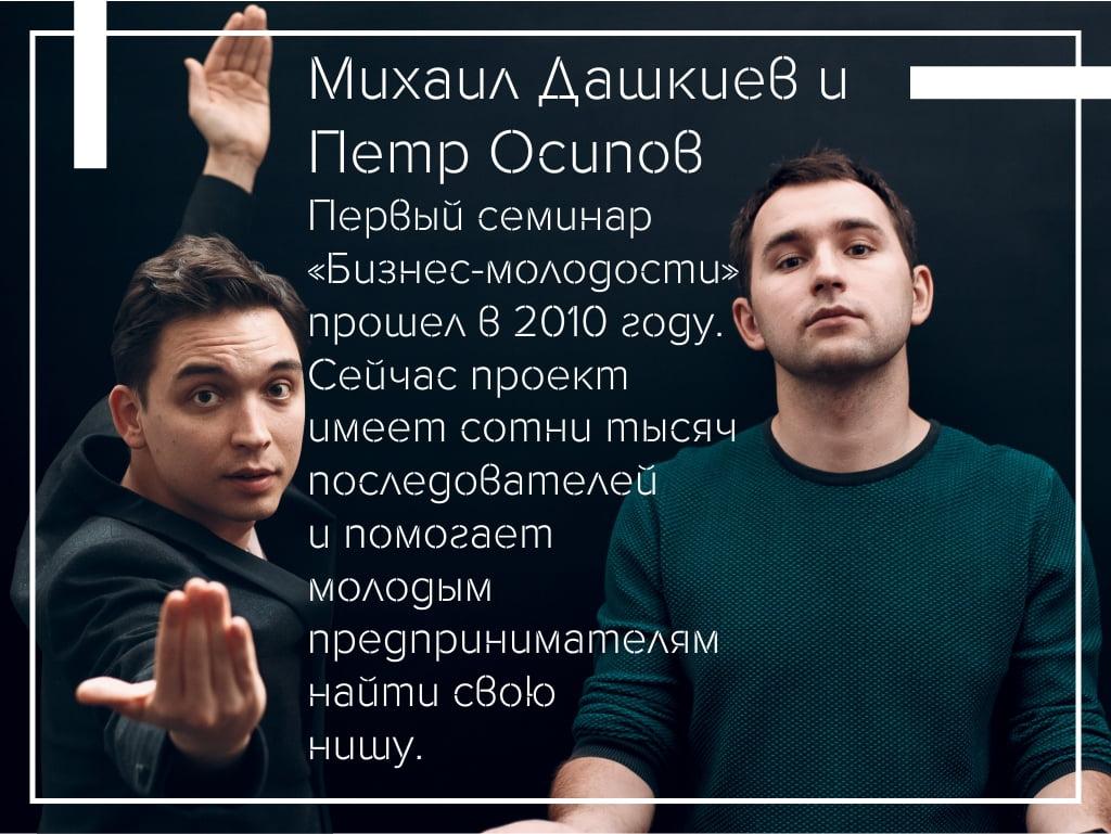 Бизнес Молодость_Headliner_Лекции в Москве
