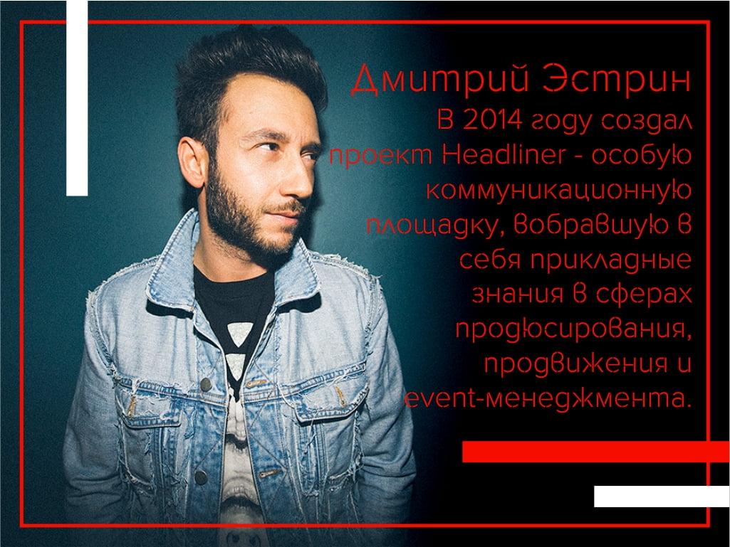 Лекции в Москве_Бизнес Молодость_Headliner