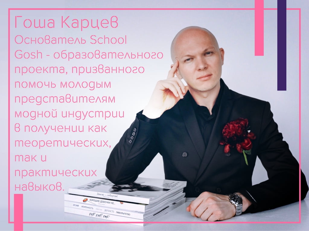 Лекции в Москве_SCHOOL GOSH_Лекции в Москвк